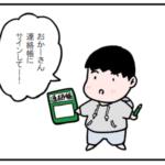 絵本作成日記~連絡帳の謎~