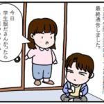絵本作成日記~学生服の洗濯~