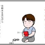 絵本作成日記②~ドラ〇エ9を探して(前編)~