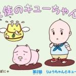 絵本:天使のキューちゃん2話(PC版)