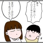 絵本作成日記②~ドラ〇エ9を探して(後編)~