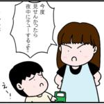絵本作成日記②~続・連絡帳の謎~