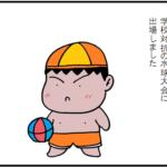 絵本作成日記②<次男の水球>