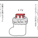 絵本作成日記②<クリスマスブーツ>