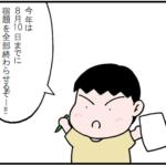 絵本作成日記②<夏休みの宿題>