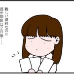 絵本作成日記②~学校の提出物~