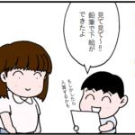 絵本作成日記②<トンボの絵>