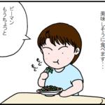 絵本作成日記②<ピーマンが好き>