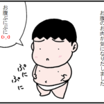 絵本作成日記②<次男のダイエット>