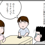 絵本作成日記②<タキオンって何?>