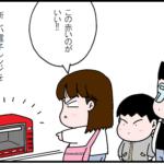ピーマンが嫌い。:電子レンジ(後編)